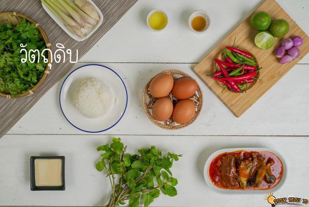 [HOW TO] ขั้นตอนการทำ ข้าวไข่ข้นหน้ายำปลากระป๋อง